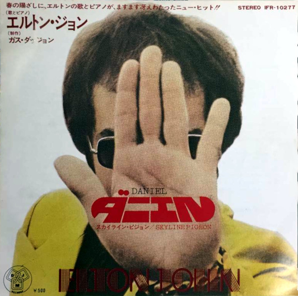 Daniel japanese picture sleeve