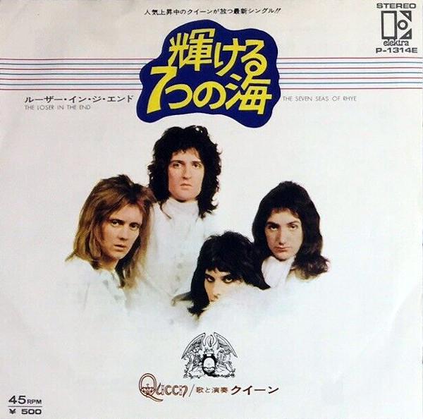 Seven Seas of Rhye 45 rpm single